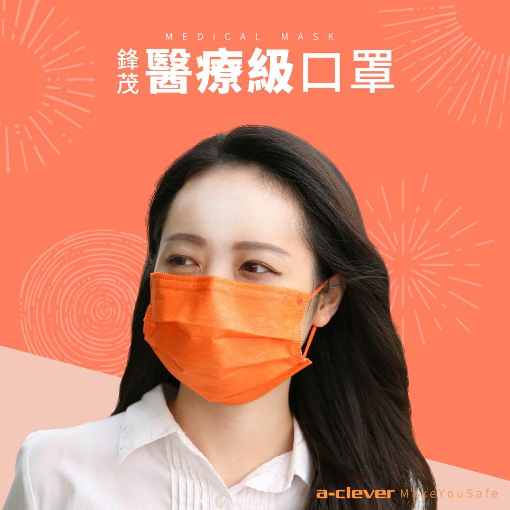 口罩封面_橘