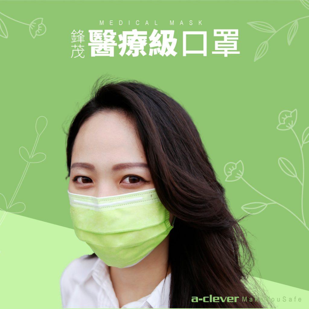 口罩封面_蘋果綠