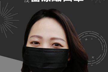 口罩封面_銀河黑